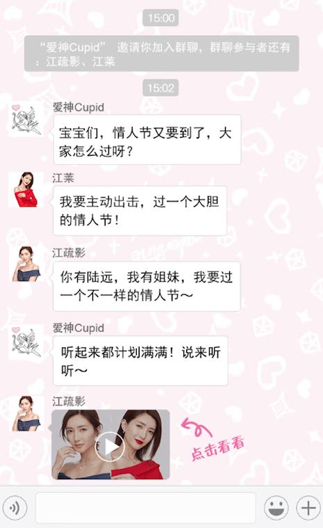 Swarovski Unique Valentine's Day WeChat